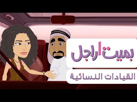 بميت راجل - الحلقة العاشرة: القيادات النسائية #علاء_وردي و #صبا_مبارك