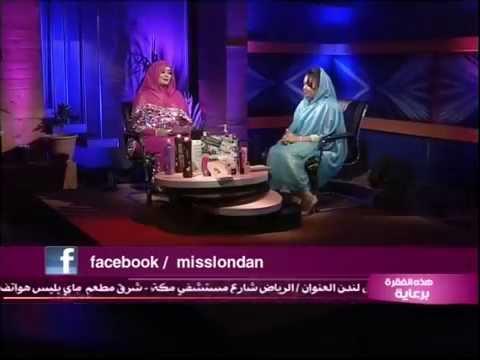 Miss London - Lamsa o Lamsa - Blue Nile TV - 22 December 2014