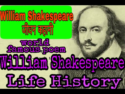World famous poem William Shakespeare life history in Hindi