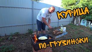 Курица по-грузински / Хутор Казаче-Малёваный