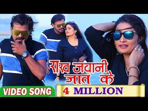 VIDEO SONG प्रमोद प्रेमी यादव का धाँसू वीडियो सॉन्ग #राख जवानी जात के ,2019 का सबसे महँगी शूटिंग