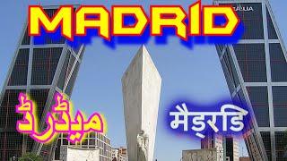 Madrid, Spain Part 9 میڈرڈ (Travel Documentary in Urdu Hindi)