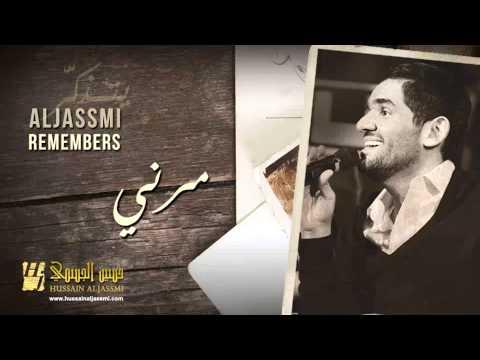 حسين الجسمي - مرني (حصريا) 2014 | AL JASSMI REMEMBERS