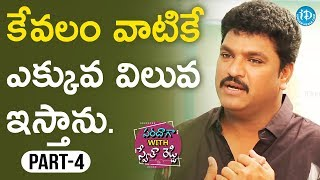 Actor/Comedian Siva Reddy Exclusive Interview Part#4 || Saradaga With Swetha Reddy