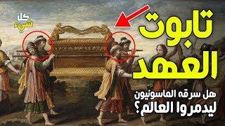 ما قصة التابوت الذي ذكره الله في القرآن ويعطي من يمتلكه القوة المطلقة؟ هل سرقه عليه الماسونيون؟