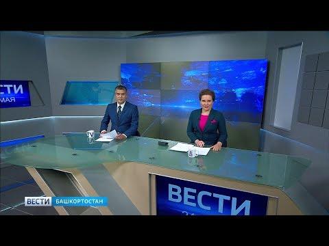 Вести-Башкортостан - 24.05.19