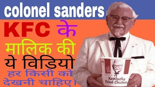 Colonel Harland Sanders Biography In Hindi. KFC Co-Founder Very Interesting Journey.