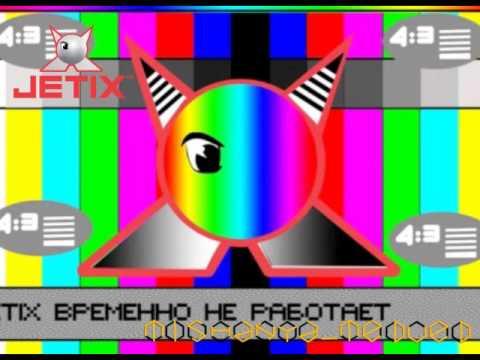 Отключение канала Disney, подключение Jetix(фэйк)(версия от Mishanya_medved)