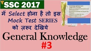 ssc cgl ,mts ,cpo si mock test gs,ga,gk(online geography and all)  #3 ||