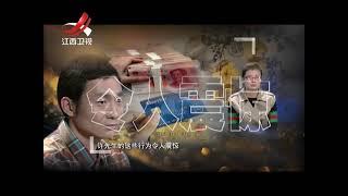 """20170101 金牌调解 """"渣男""""遭调解员唾骂 妻子选择却让人震惊"""