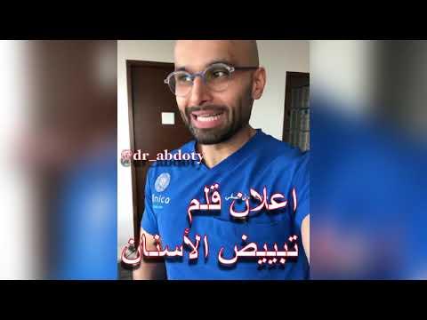 قلم تبييض الأسنان   الدكتور محمد نبيل الصافي