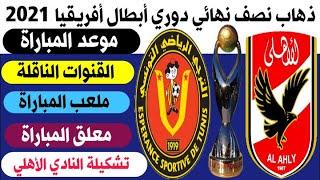 موعد مباراة الاهلي و الترجي🔥ذهاب نصف نهائي دوري ابطال افريقيا 2021 +🎙📺 تشكيلة الأهلي المتوقعة