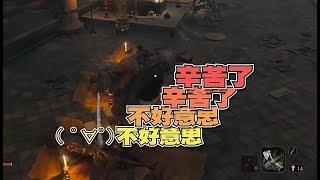 【魯蛋精華】遠古大蜈蚣 -3/23 PC 隻狼:暗影雙死