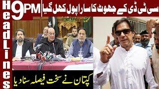 PM Imran Khan takes another Big Decision | Headlines & Bulletin 9 PM | 20 Jan 2019 | Express News