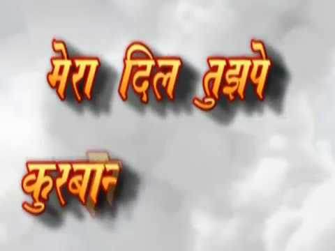 मेरा दिल तुझपे कुर्बान mera dil tujhpe Kurbaan muraliya bale re letest 2018 by kanha ji maharaj