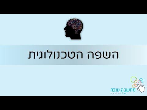 השפה הטכנולוגית 16.06.21