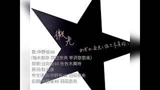 坂道系中文网络翻唱团·中野坂46 ,具有里程碑意义的第一首翻唱。 非常感谢听完作品的你和各位一期生成员! 不可否认仍有很大的进步空间。正因...