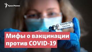 Новые популярные мифы о вакцинации против COVID 19 StopFake News