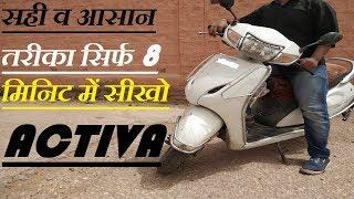 SCOOTY / ACTIVA Chalana Sikhiye SIRF 8 MINUTES Me - Easy Learning Lesson In Hindi by MANISH KHATRI