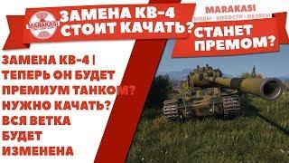 ЗАМЕНА КВ-4   ТЕПЕРЬ ОН БУДЕТ ПРЕМИУМ ТАНКОМ? НУЖНО КАЧАТЬ? ВСЯ ВЕТКА БУДЕТ ИЗМЕНЕНА World of Tanks