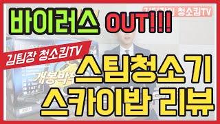 라보 스팀청소기 스카이밥(STARSTEAM) 제품리뷰 …
