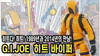 (피규어리뷰) Gi joe 지아이 유격대 (지아이조) 내가 히트다 히트 ~~히트바이퍼 (Heat viper)