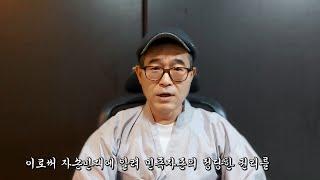 기미독립선언서 전남 목포 사투리 낭독_고건령