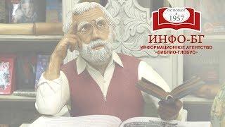 Презентация книги «Русское письмо. История букв и каллиграфия»
