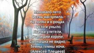 Osen Babje leto-Осень Бабье лето