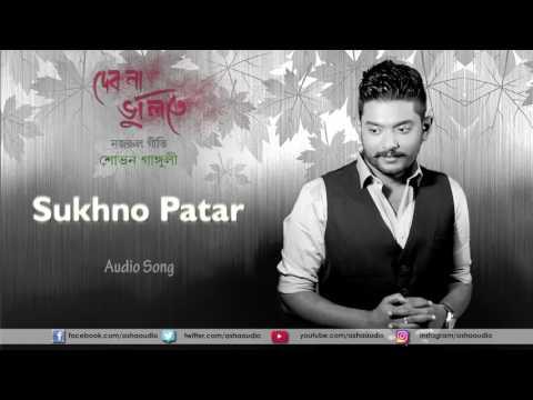 Sukhno Patar | Full Audio | Debona Bhulite | Shovan Ganguly | Nazrul Geeti