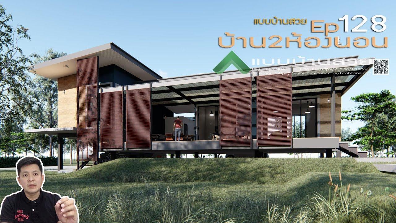 แบบบ้านสวย ep128 | แบบบ้าน2ห้องนอน2ห้องน้ำ| one story house