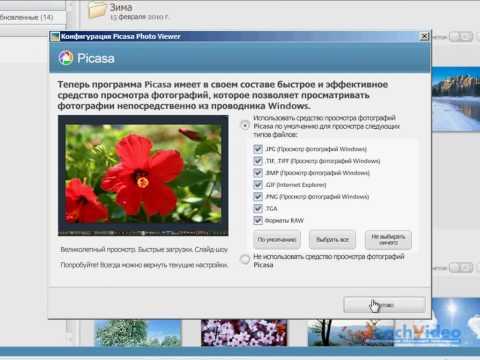 Упорядочение фотографий в Google Picasa (2/20)