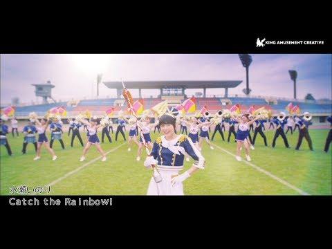 水瀬いのり「Catch the Rainbow!」MUSIC VIDEO(Short Ver.)