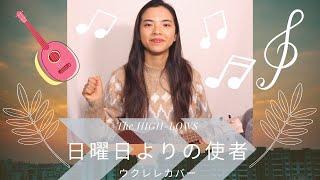 日曜日よりの使者 - Ukulele Cover
