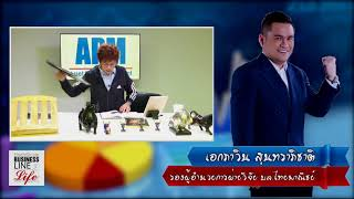 Business Line & Life 08-02-61 on FM 97 MHz