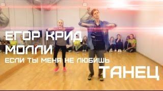 Танец на песню Егор Крид Molly и Молли Если ты меня не любишь