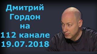 """Дмитрий Гордон на """"112 канале"""". 19.07.2018"""