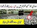 Khana Kaba Main Allah Ka Farishta Nazar Aya Noorani Person In Masjid Al Haram mp3