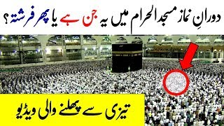 Khana Kaba Main Allah Ka Farishta Nazar Aya || Noorani Person in Masjid Al Haram