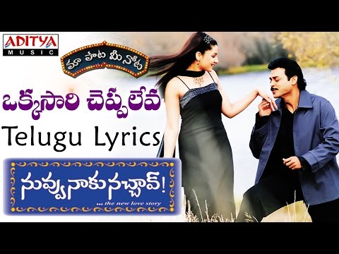 "Okkasari Cheppaleva Full Song With Telugu Lyrics II ""మా పాట మీ నోట"" II Nuvvu Naaku Nachchav Songs"