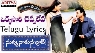 Okkasari Cheppaleva Full Song With Telugu Lyrics II
