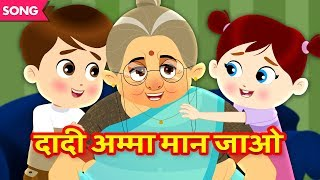 Dadi Amma Dadi Amma Maan Jao | Children's Songs | Hindi Rhymes | Kids Song | Tinydreams