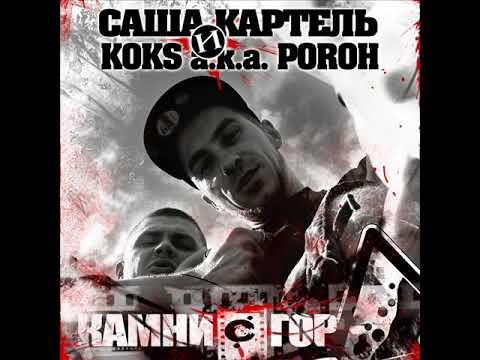 Саша Картель и Koks Poroh   Камни с гор EP2012