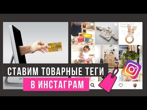 Вопрос: Как пользоваться тегами в Instagram?