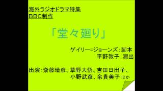 ゲイリ・ジョーンズ:脚本,廣田典夫:翻訳. 西ノ宮金之助:効果,沢口...