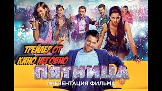 Русский трейлер - Пятница