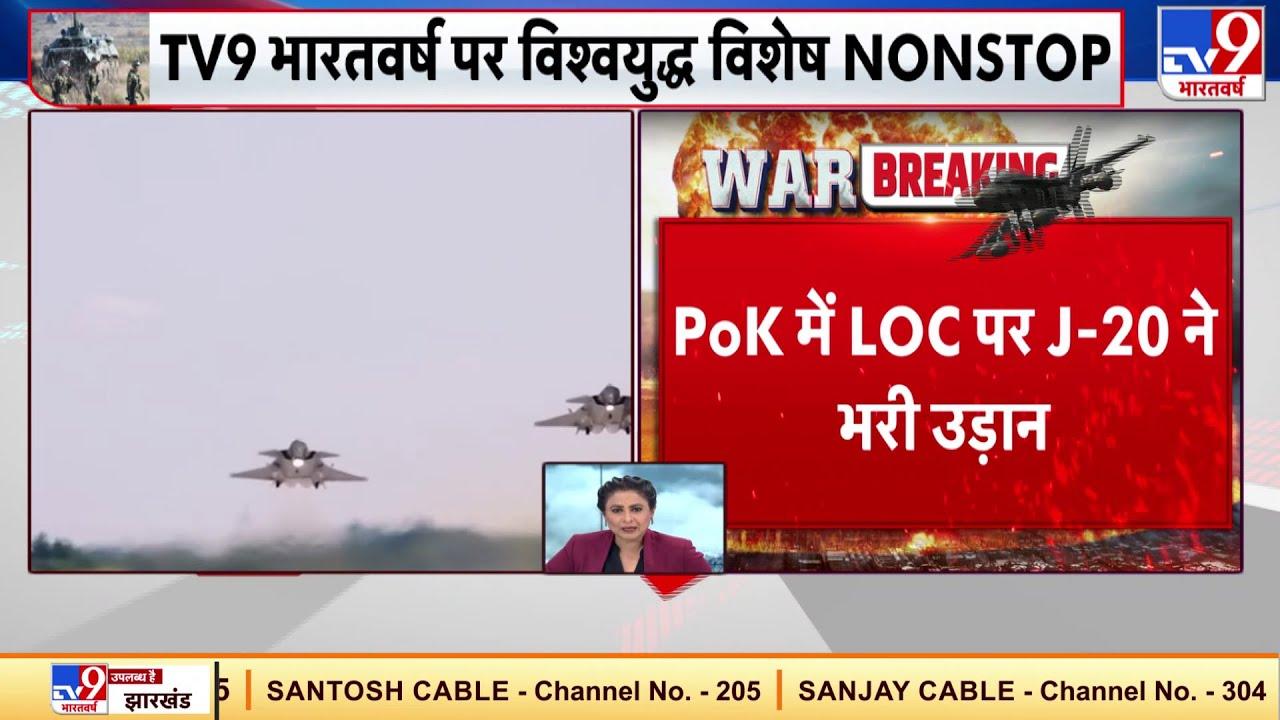 Download PoK में LOC पर J-20 ने भरी उड़ान | India China Clash