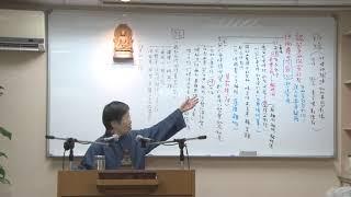 (學院第三屆)法相宗─依《瑜伽師地論》修學止觀 李麗居士 031 thumbnail