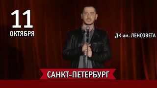 Большой концерт звезд телепроекта StandUp на ТНТ