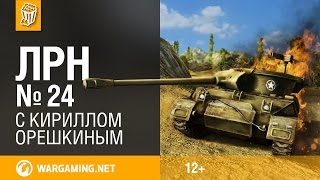 Лучшие Реплеи Недели #24 Новогодний [World Of Tanks]
